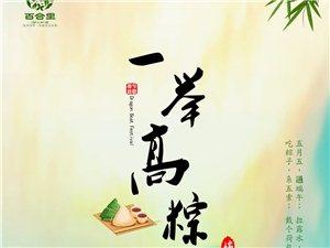 【江山・百合里】一�e高棕