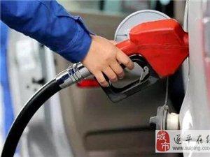 紧急通知:油价有变!