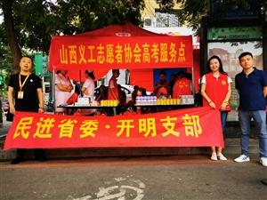 """民进山西开明支部、山西义工志愿者协会""""2019爱心助考""""又一程"""