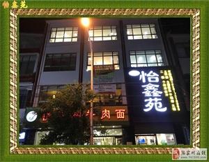 被张家川吃货们口口相传的网红餐厅怡鑫苑,进店打八折还能吃到顶尖美味