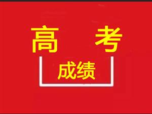 甘肃省2019年高考成绩6月23日左右公布