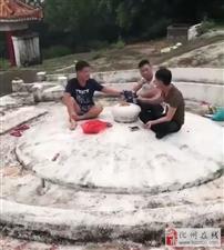 气愤!化州3名男子居然坐在生态公园的吴氏保玉公坟头上饮酒?