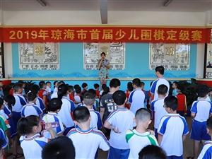 2019年琼海首届青少年围棋定级赛