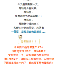 桐城高考第一天!�我��一起�樗���加油!