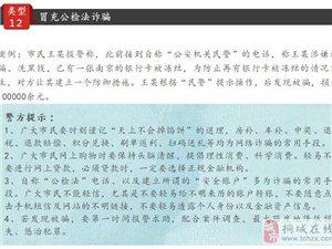 桐城市公安局关于电信网络诈骗案件高发的预警通报