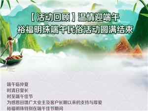 【温情迎端午】安溪裕福明珠端午民俗活动圆满结束