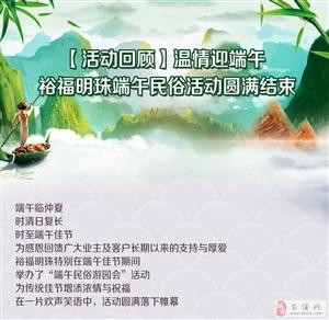 【�厍橛�端午】安溪裕福明珠端午民俗活��A�M�Y束