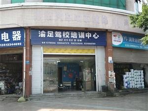 渝足驾校培训中心暑期学车优惠来袭(王老师15310660366微信)