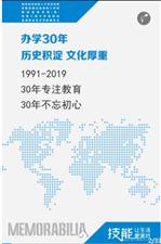 桐城高级技工学校2019年招生简章