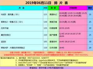 金沙国际网上娱乐官网市文化数字电影城19年6月11日排片表