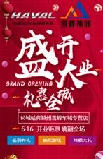 给你100+丨长城哈弗滁州雪峰车城专营店即将盛大开业