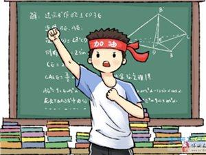 从6月7日高考的开始,迎来了将近半个月的考试季,博兴的孩子要努力啦!!