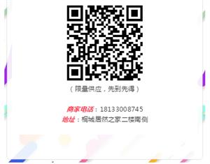 桐城美居�反昂�:60�_�r值129元��L扇0元免�M送!�o�T��!