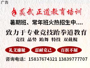 【潢川炎武正道教育培�】暑期班、全年班火�嵴猩�中...