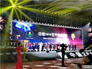 《中国2019世界集邮展览》今日开幕