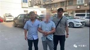 近日!潢川警方抓获5名网上逃犯、其中一名涉嫌运输假币500万...