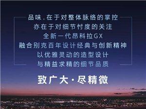辛集小伙伴 全新一代别克昂科拉GX内饰空间官图首发