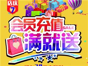 永超家电(长虹专卖店)7周年店庆,百万礼品大放送!集赞有好礼了!