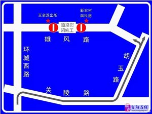 6月15日起,雄�L路中段�⒎忾]施工1年