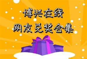 博兴在线网友兑换奖品合集