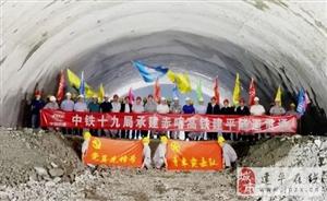 建平隧道全��通