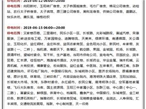 6月11―18日���多�^域�⒂���停�,涉及多��小�^