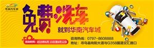 @寻乌车主,免费洗车邀请您加入,快来参与!【华南汽车城】