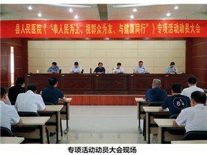 """县人民医院召开""""奉人民为上、视群众为友、与健康同行""""专项活动动员大会"""