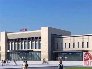 平川高铁站设计方案之一!