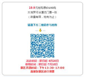 19.9元���原�r190元太湖�_河谷漂流�T票,你敢��幔�