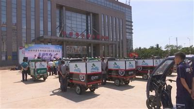 洋浦举行邮政快递电动三轮车规范管理启动仪式;