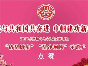 """德令哈市妇联将推出""""我与共和国共奋进 巾帼建功新征程""""――为"""