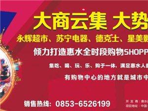6月15日�@石城招商�l布���⒛唬�永�x超市等品牌商家率先��s