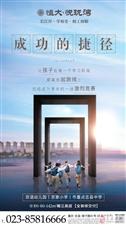 忠县恒大悦珑湾丨成功的捷径  错过再难求