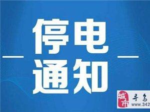 停电计划:留车、水源、项山多地临时停电到明天午3点【分享・收藏・备用】