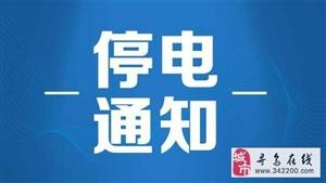 停电计划:寻乌留车水源项山多地临时停电到明天午3点【分享・收藏・备用】
