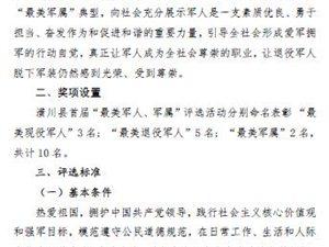 """关于开展潢川县首届""""最美军人、军属"""""""