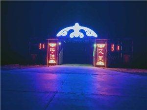 正蓝旗侍郎城呼德艾里旅游度假村开业优惠大酬宾活动开始啦