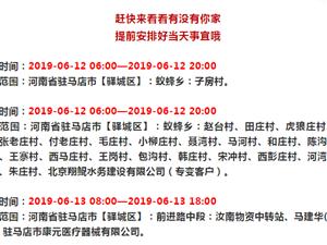 【停�】�v�R店6月13-19日停�范��公布,�相互告知