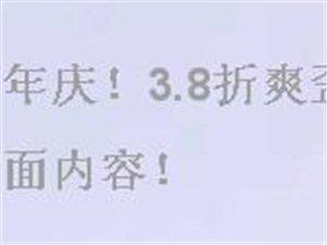 一天火�周年�c!3.8折全�龃蠡��!更多��惠在文中!