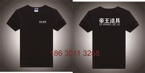 宣传服装、聚会服装、店员服装、团体开会服装、T恤衫印字、广告衫定做