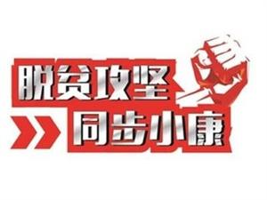 【脱贫攻坚奔小康】甘肃省六大体育扶贫行动取得明显成效