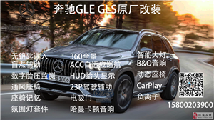 安全行车奔驰GLE/GLS改哈曼卡顿音响ACC自适应巡航通风座椅