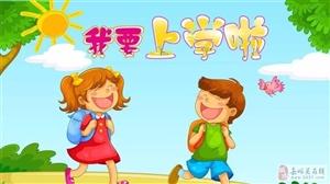 【重点关注】金沙国际网上娱乐官网市义务教育阶段招生报名系统公布,家长须在6月30日前