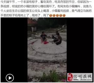 化州3名男子坐坟头饮酒,居然又重返,原来...