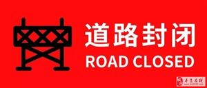 寻乌车主注意:寻全高速全线隧道实施检修,为期约53天共四个阶段,过往车辆分流至其它公路通行!
