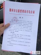 通告:G236寻乌东江生态公园附近路段封闭,请绕行!