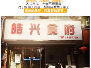 放大招,68元抢购179元海鲜套餐,桐城这个老板太有爱了!