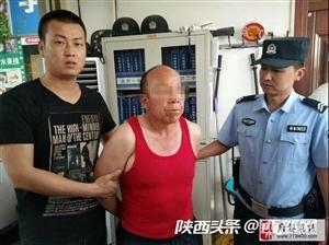 山西59岁男子在府谷盗窃苹果手机被公安刑事拘留
