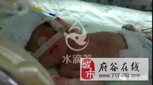 揪心|来自府谷古城28岁年轻父亲的求助:救救我刚出生5天身上插满管的孩